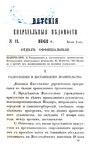 Вятские епархиальные ведомости. 1863. №13 (офиц).pdf