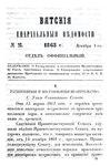 Вятские епархиальные ведомости. 1863. №23 (офиц).pdf