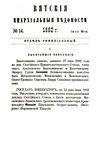 Вятские епархиальные ведомости. 1882. №14 (офиц.).pdf