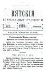 Вятские епархиальные ведомости. 1903. №21 (офиц.).pdf