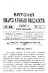 Вятские епархиальные ведомости. 1906. №48 (неофиц.).pdf