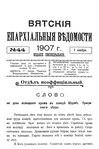 Вятские епархиальные ведомости. 1907. №44 (неофиц.).pdf