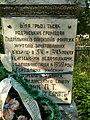 Група братських могил підпільників, партизан та мирних жителів.jpg