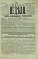 Екатеринбургская неделя. 1892. №07.pdf