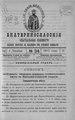Екатеринославские епархиальные ведомости Отдел официальный N 34 (1 декабря 1912 г) Год 40.pdf