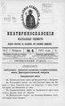 Екатеринославские епархиальные ведомости Отдел официальный N 4 (1 февраля 1912 г) Год 40.pdf