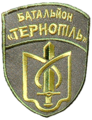 Емблема батальйону «Тернопіль».png