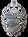 Заслужений машинобудівник України.png