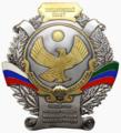 Знак «Победителю по итогам социально-экономического развития районов и городов» (Дагестан).png