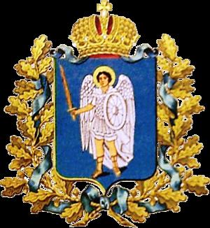 Coat of arms of Kiev - Image: Киевская губерния изд Сукачова