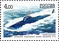 Марка России 2006г №1080-Крейсерская атомная подводная лодка проекта 671.jpg