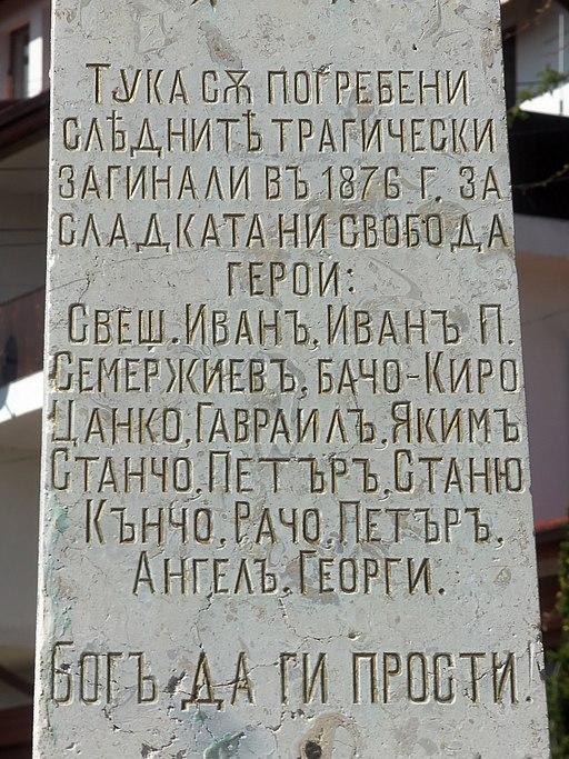 Надпис от паметник на загиналите за освобождението от турско робство - Б.Киро и др.
