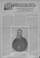 Огонек 1902-13.pdf