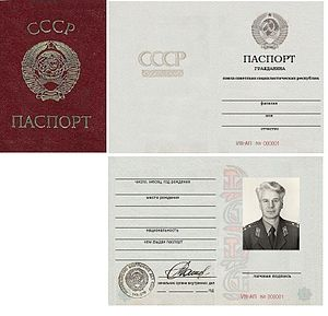Soviet Union passport - Image: Паспорт СССР