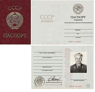 Soviet Union passport - Image: Паспорт СССР