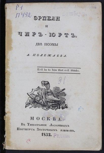 File:Полежаев А.И. Эрпели и Чиръ-Юртъ. Две поэмы.pdf