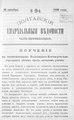 Полтавские епархиальные ведомости 1900 № 29 Отдел неофициальный. (10 октября 1900 г.).pdf