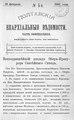 Полтавские епархиальные ведомости 1902 № 05 Отдел официальный. (10 февраля 1902 г.).pdf
