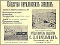 Реклама общества Путиловских заводов, 1902.jpg