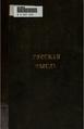 Русская мысль 1886 Книга 10.pdf