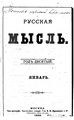 Русская мысль 1889 Книга 01.pdf
