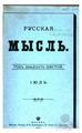 Русская мысль 1905 Книга 07.pdf