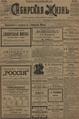 Сибирская жизнь. 1898. №191.pdf