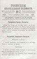 Томские епархиальные ведомости. 1901. №17.pdf