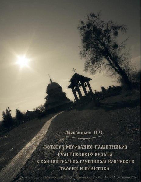File:Фотографирование памятников религиозного культа в концептуально-глубинном контексте.Теория и практика.pdf
