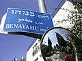 שלט רחוב בניהו יהוידע (4410321377).jpg