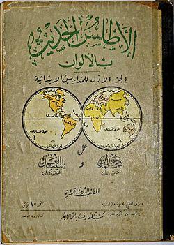 كتاب أطلس العالم pdf