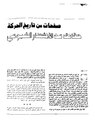 حقائق عن الانشطار الشيوعي في العراق في أيلول 1967.pdf