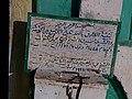 ضريح الشيخ فرح ود تكتوك ريفي سنار.jpg