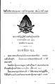 พระราชบัญญัติล้างมลทินผู้กระทำผิดทางการเมือง ร.ศ. 130.pdf