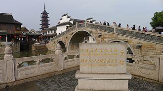 Qiandeng - Image: 千灯4A旅游景区