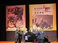 台灣總統馬英九主持對日抗戰真相特展開幕儀式 01.jpg
