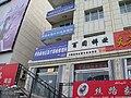 地区妇幼保健院和医疗器械所 余华峰 - panoramio.jpg