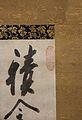 大字「悳」-Virtue MET 2014 768 2 Sig sf.jpg
