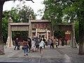 孔庙入口牌坊 - Archways at the Entrance of Confucius Temple - 2015.06 - panoramio.jpg