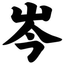 Cen (surname) - Wikipedia