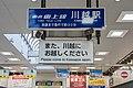 川越車站 (49287117927).jpg