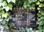 庄乐峰旧宅铭牌.jpg