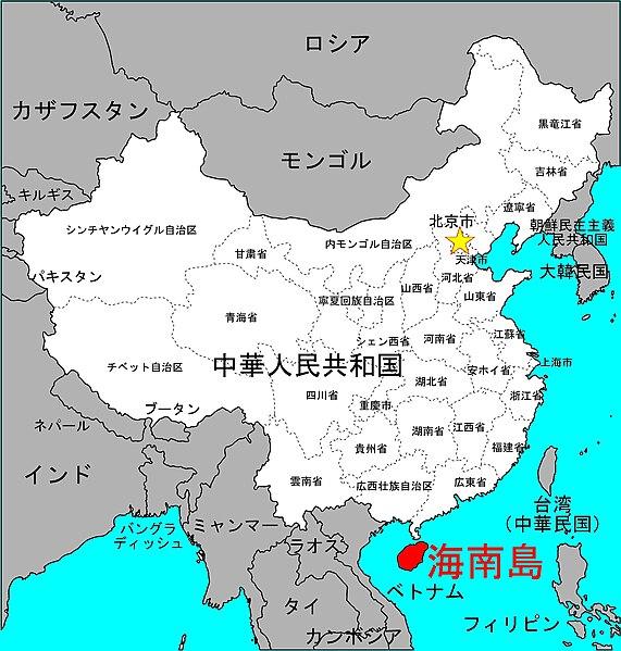 ファイル:海南島-位置地図.jpg