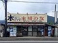 結婚 本 ビデオ 主婦の友 新刊 雑誌 多摩書房 2014 (14988508110).jpg