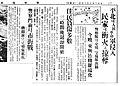 동흥습격사건 기사 1935-02-14 동아일보.jpg