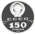 150 рублей 1990 аверс.png
