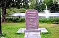 155. Приозерск. Памятный камень на берегу Вуоксы.JPG