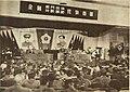 1950-10-全国战斗英雄劳动模范代表大会.jpg