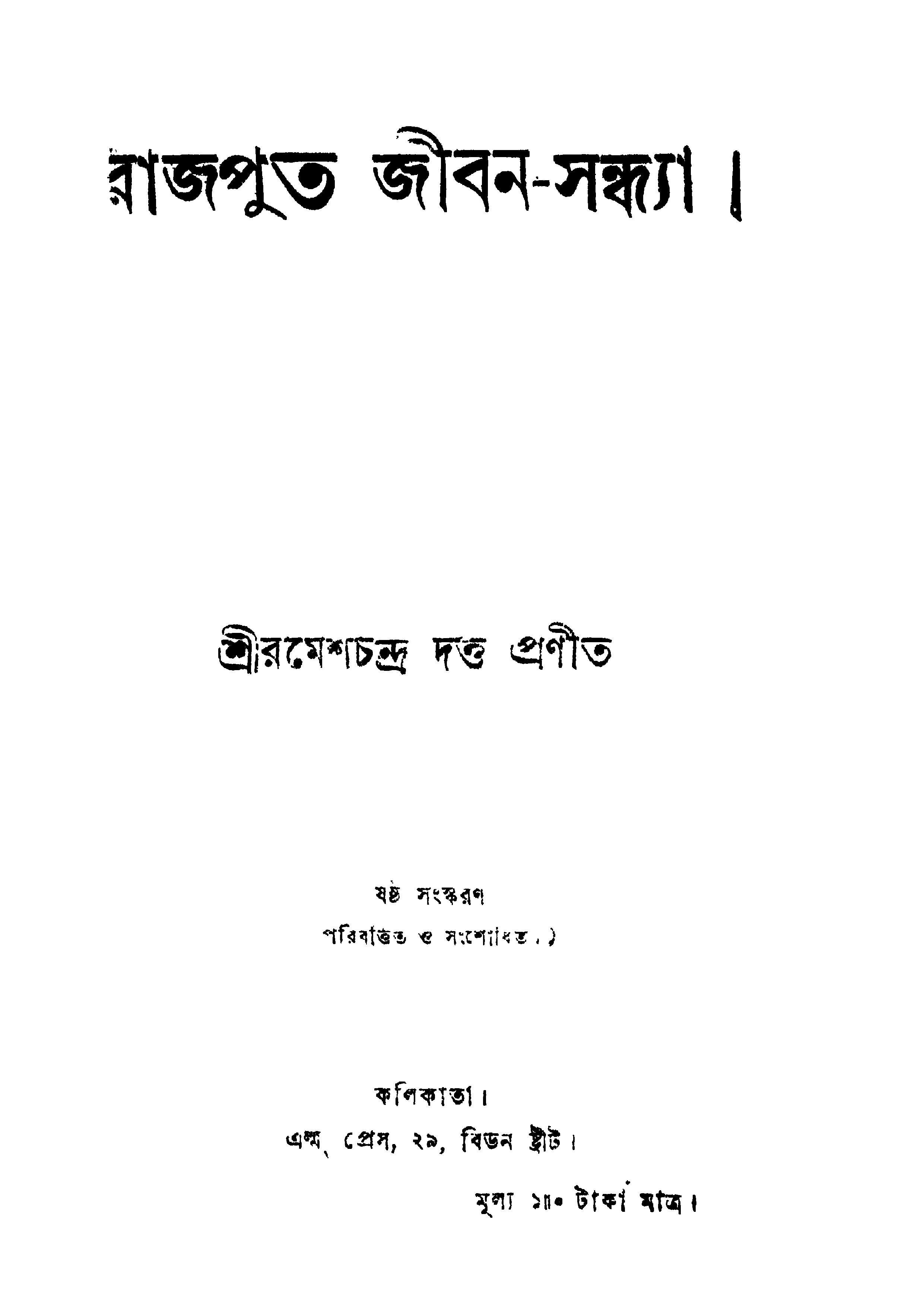 File:4990010052301 - Rajput Jiban-Sandhya Ed  6th, Dutta