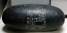 5 mina ağırlığı Shu-Shin Louvre AO246.jpg
